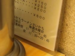 P4201099